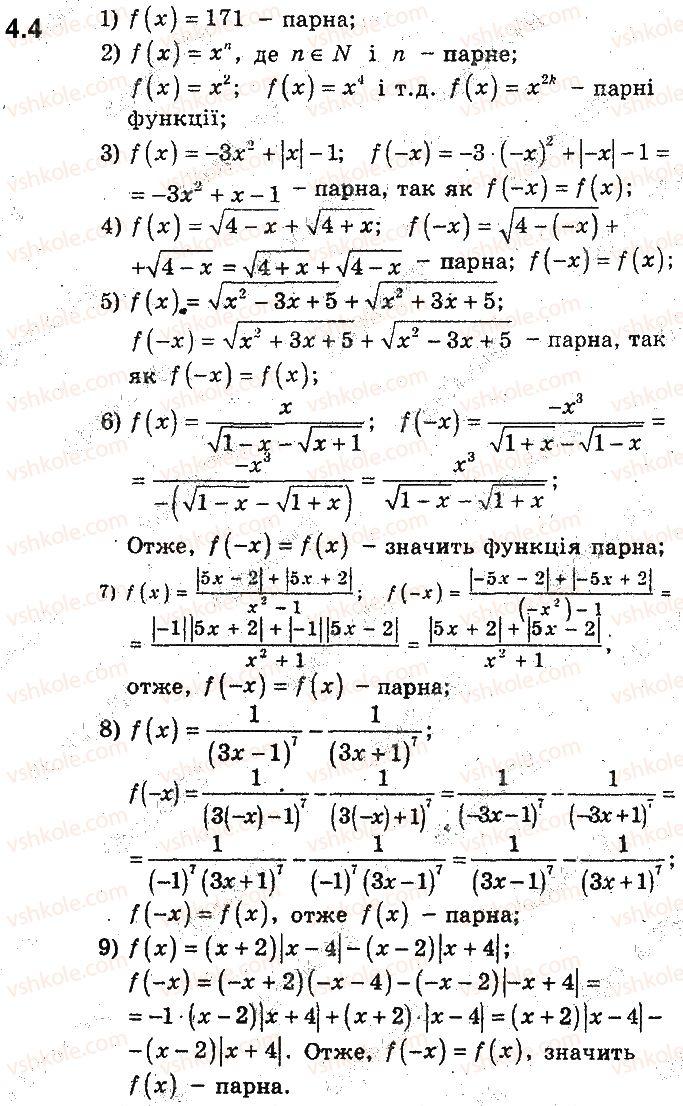 9-algebra-ag-merzlyak-vb-polonskij-ms-yakir-2017-pogliblene-vivchennya--2-kvadratichna-funktsiya-4-parni-ta-neparni-funktsiyi-4.jpg