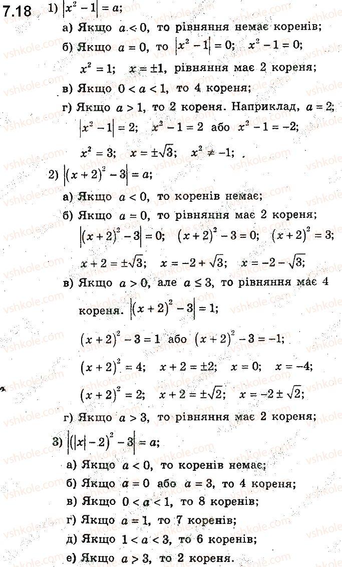 9-algebra-ag-merzlyak-vb-polonskij-ms-yakir-2017-pogliblene-vivchennya--2-kvadratichna-funktsiya-7-yak-pobuduvati-grafiki-funktsij-y-fx-i-y-fx-yakscho-vidomo-grafik-funktsiyi-y-fx-18.jpg