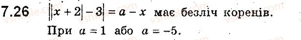 9-algebra-ag-merzlyak-vb-polonskij-ms-yakir-2017-pogliblene-vivchennya--2-kvadratichna-funktsiya-7-yak-pobuduvati-grafiki-funktsij-y-fx-i-y-fx-yakscho-vidomo-grafik-funktsiyi-y-fx-26.jpg