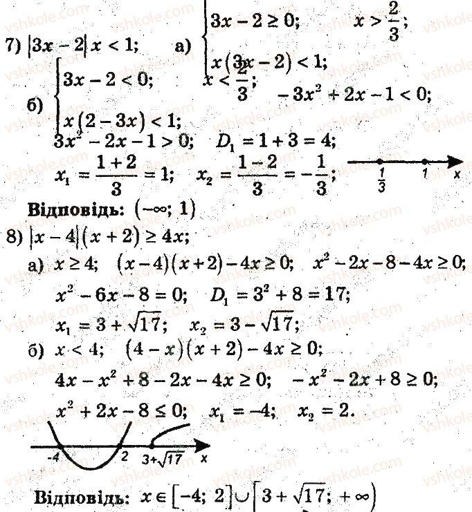 9-algebra-ag-merzlyak-vb-polonskij-ms-yakir-2017-pogliblene-vivchennya--2-kvadratichna-funktsiya-9-rozvyazuvannya-kvadratnih-nerivnostej-28-rnd5873.jpg