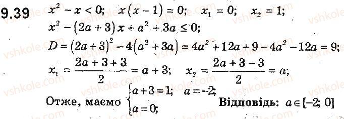 9-algebra-ag-merzlyak-vb-polonskij-ms-yakir-2017-pogliblene-vivchennya--2-kvadratichna-funktsiya-9-rozvyazuvannya-kvadratnih-nerivnostej-39.jpg