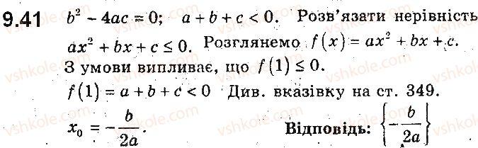 9-algebra-ag-merzlyak-vb-polonskij-ms-yakir-2017-pogliblene-vivchennya--2-kvadratichna-funktsiya-9-rozvyazuvannya-kvadratnih-nerivnostej-41.jpg