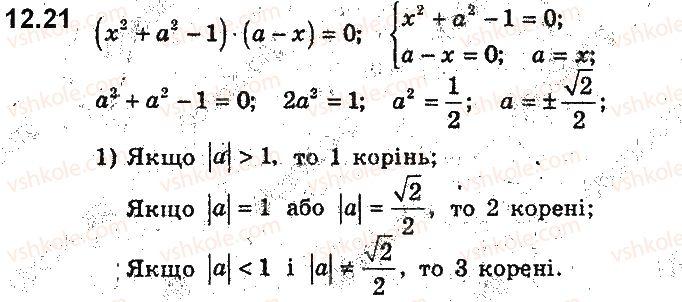 9-algebra-ag-merzlyak-vb-polonskij-ms-yakir-2017-pogliblene-vivchennya--3-rivnyannya-z-dvoma-zminnimi-ta-yihni-sistemi-12-rivnyannya-z-dvoma-zminnimi-ta-jogo-grafik-21.jpg