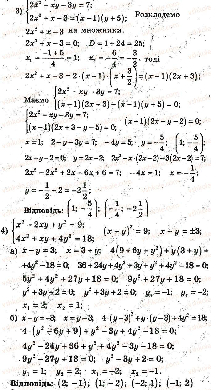 9-algebra-ag-merzlyak-vb-polonskij-ms-yakir-2017-pogliblene-vivchennya--3-rivnyannya-z-dvoma-zminnimi-ta-yihni-sistemi-14-rozvyazuvannya-sistem-rivnyan-iz-dvoma-zminnimi-metodom-pidstanovki-i-metodami-dodavannya-ta-mnozhe10-rnd6978.jpg
