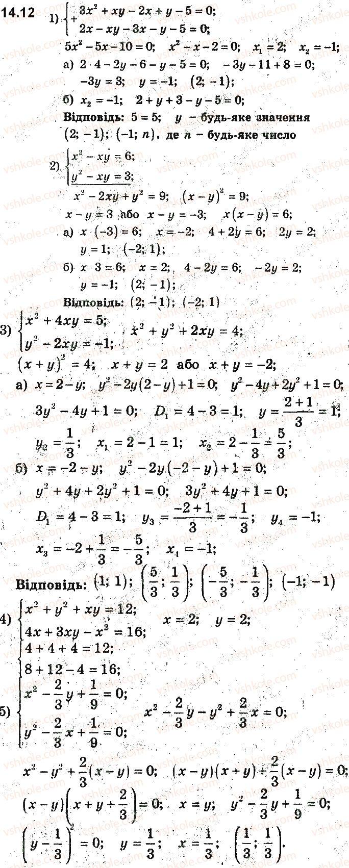 9-algebra-ag-merzlyak-vb-polonskij-ms-yakir-2017-pogliblene-vivchennya--3-rivnyannya-z-dvoma-zminnimi-ta-yihni-sistemi-14-rozvyazuvannya-sistem-rivnyan-iz-dvoma-zminnimi-metodom-pidstanovki-i-metodami-dodavannya-ta-mnozhe12.jpg