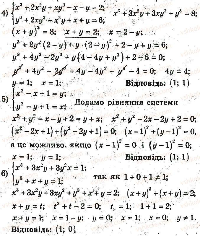 9-algebra-ag-merzlyak-vb-polonskij-ms-yakir-2017-pogliblene-vivchennya--3-rivnyannya-z-dvoma-zminnimi-ta-yihni-sistemi-14-rozvyazuvannya-sistem-rivnyan-iz-dvoma-zminnimi-metodom-pidstanovki-i-metodami-dodavannya-ta-mnozhe13-rnd4099.jpg