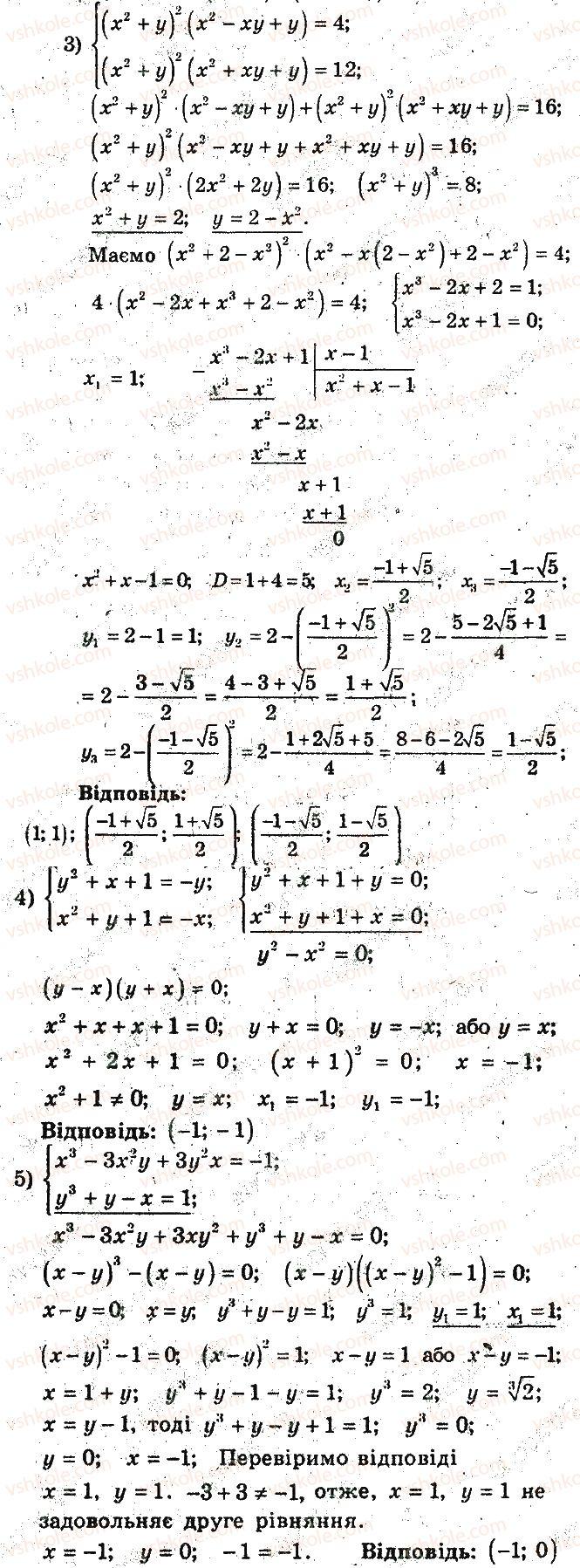 9-algebra-ag-merzlyak-vb-polonskij-ms-yakir-2017-pogliblene-vivchennya--3-rivnyannya-z-dvoma-zminnimi-ta-yihni-sistemi-14-rozvyazuvannya-sistem-rivnyan-iz-dvoma-zminnimi-metodom-pidstanovki-i-metodami-dodavannya-ta-mnozhe14-rnd2855.jpg