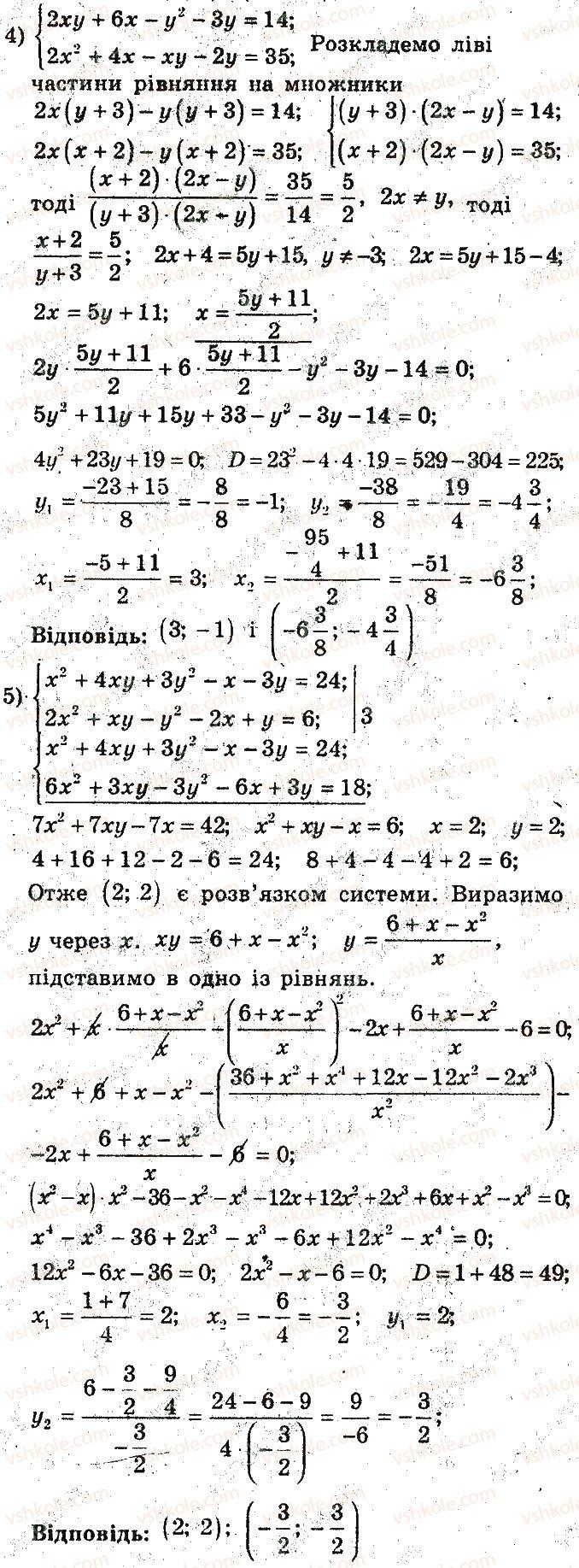 9-algebra-ag-merzlyak-vb-polonskij-ms-yakir-2017-pogliblene-vivchennya--3-rivnyannya-z-dvoma-zminnimi-ta-yihni-sistemi-14-rozvyazuvannya-sistem-rivnyan-iz-dvoma-zminnimi-metodom-pidstanovki-i-metodami-dodavannya-ta-mnozhe15-rnd4006.jpg