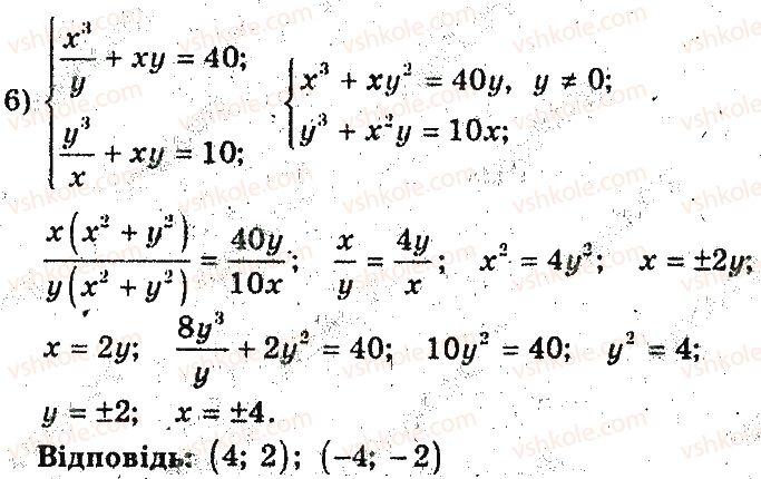 9-algebra-ag-merzlyak-vb-polonskij-ms-yakir-2017-pogliblene-vivchennya--3-rivnyannya-z-dvoma-zminnimi-ta-yihni-sistemi-14-rozvyazuvannya-sistem-rivnyan-iz-dvoma-zminnimi-metodom-pidstanovki-i-metodami-dodavannya-ta-mnozhe15-rnd8366.jpg