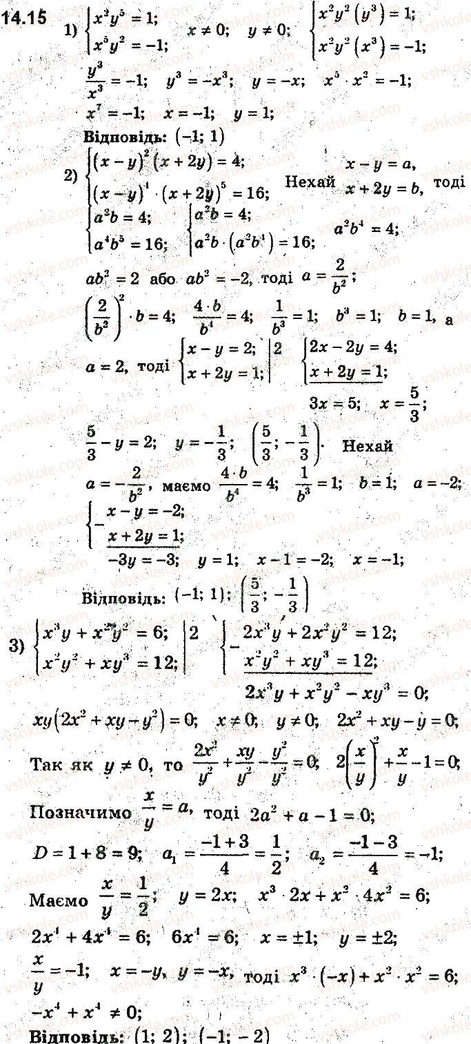 9-algebra-ag-merzlyak-vb-polonskij-ms-yakir-2017-pogliblene-vivchennya--3-rivnyannya-z-dvoma-zminnimi-ta-yihni-sistemi-14-rozvyazuvannya-sistem-rivnyan-iz-dvoma-zminnimi-metodom-pidstanovki-i-metodami-dodavannya-ta-mnozhe15.jpg