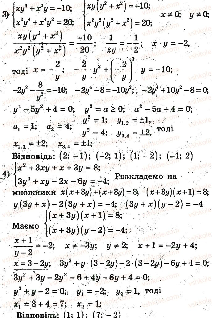9-algebra-ag-merzlyak-vb-polonskij-ms-yakir-2017-pogliblene-vivchennya--3-rivnyannya-z-dvoma-zminnimi-ta-yihni-sistemi-14-rozvyazuvannya-sistem-rivnyan-iz-dvoma-zminnimi-metodom-pidstanovki-i-metodami-dodavannya-ta-mnozhe16-rnd4741.jpg