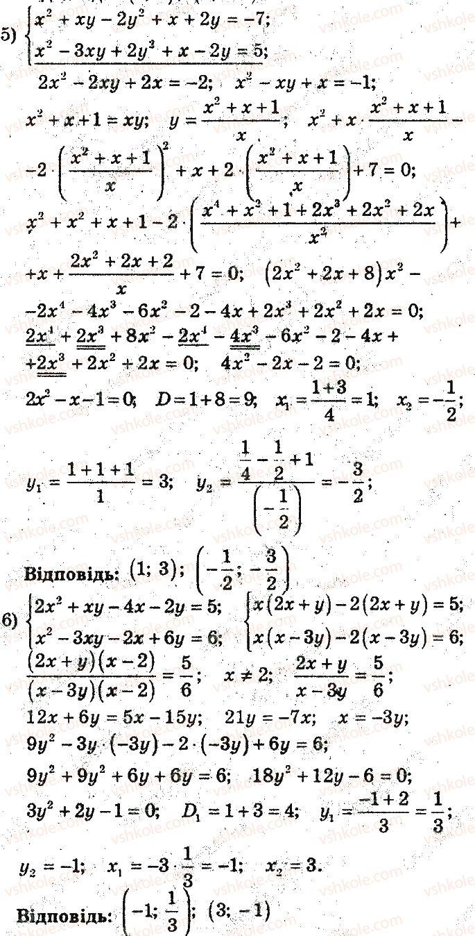 9-algebra-ag-merzlyak-vb-polonskij-ms-yakir-2017-pogliblene-vivchennya--3-rivnyannya-z-dvoma-zminnimi-ta-yihni-sistemi-14-rozvyazuvannya-sistem-rivnyan-iz-dvoma-zminnimi-metodom-pidstanovki-i-metodami-dodavannya-ta-mnozhe16-rnd7495.jpg