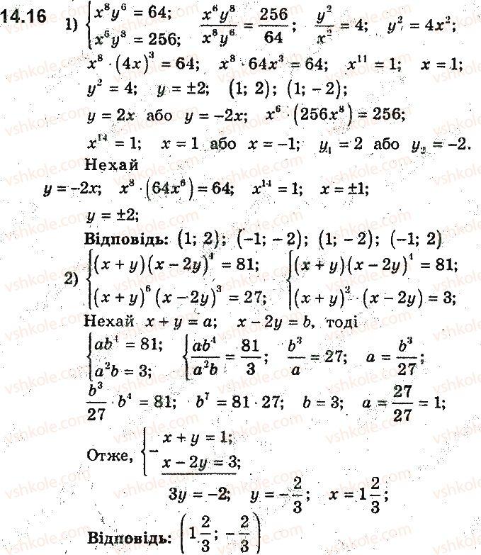 9-algebra-ag-merzlyak-vb-polonskij-ms-yakir-2017-pogliblene-vivchennya--3-rivnyannya-z-dvoma-zminnimi-ta-yihni-sistemi-14-rozvyazuvannya-sistem-rivnyan-iz-dvoma-zminnimi-metodom-pidstanovki-i-metodami-dodavannya-ta-mnozhe16.jpg