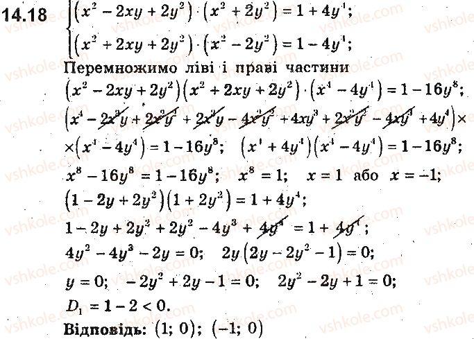 9-algebra-ag-merzlyak-vb-polonskij-ms-yakir-2017-pogliblene-vivchennya--3-rivnyannya-z-dvoma-zminnimi-ta-yihni-sistemi-14-rozvyazuvannya-sistem-rivnyan-iz-dvoma-zminnimi-metodom-pidstanovki-i-metodami-dodavannya-ta-mnozhe18.jpg