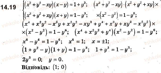 9-algebra-ag-merzlyak-vb-polonskij-ms-yakir-2017-pogliblene-vivchennya--3-rivnyannya-z-dvoma-zminnimi-ta-yihni-sistemi-14-rozvyazuvannya-sistem-rivnyan-iz-dvoma-zminnimi-metodom-pidstanovki-i-metodami-dodavannya-ta-mnozhe19.jpg