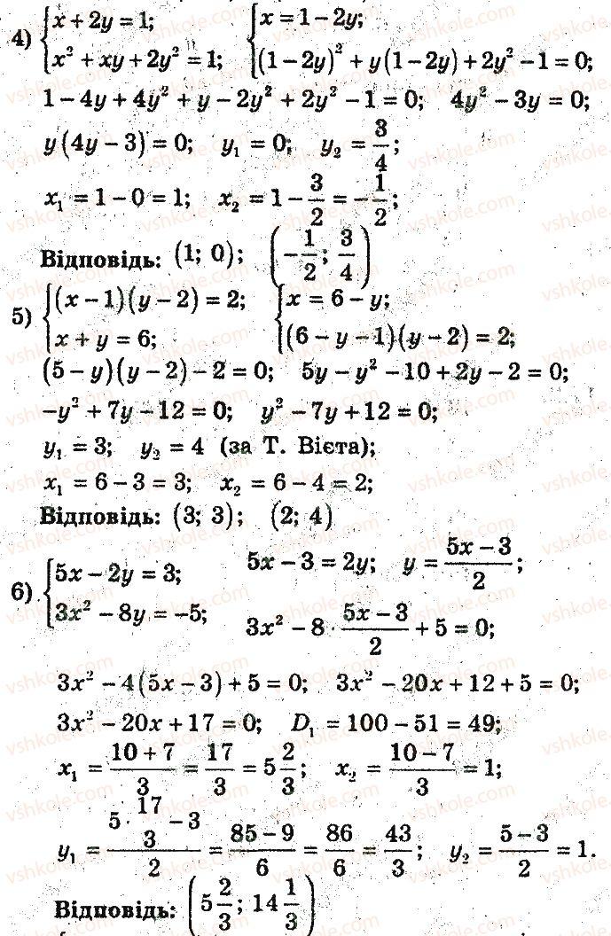 9-algebra-ag-merzlyak-vb-polonskij-ms-yakir-2017-pogliblene-vivchennya--3-rivnyannya-z-dvoma-zminnimi-ta-yihni-sistemi-14-rozvyazuvannya-sistem-rivnyan-iz-dvoma-zminnimi-metodom-pidstanovki-i-metodami-dodavannya-ta-mnozhe2-rnd6746.jpg