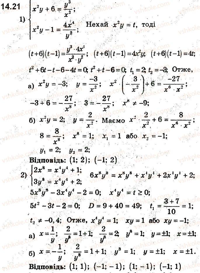 9-algebra-ag-merzlyak-vb-polonskij-ms-yakir-2017-pogliblene-vivchennya--3-rivnyannya-z-dvoma-zminnimi-ta-yihni-sistemi-14-rozvyazuvannya-sistem-rivnyan-iz-dvoma-zminnimi-metodom-pidstanovki-i-metodami-dodavannya-ta-mnozhe21.jpg