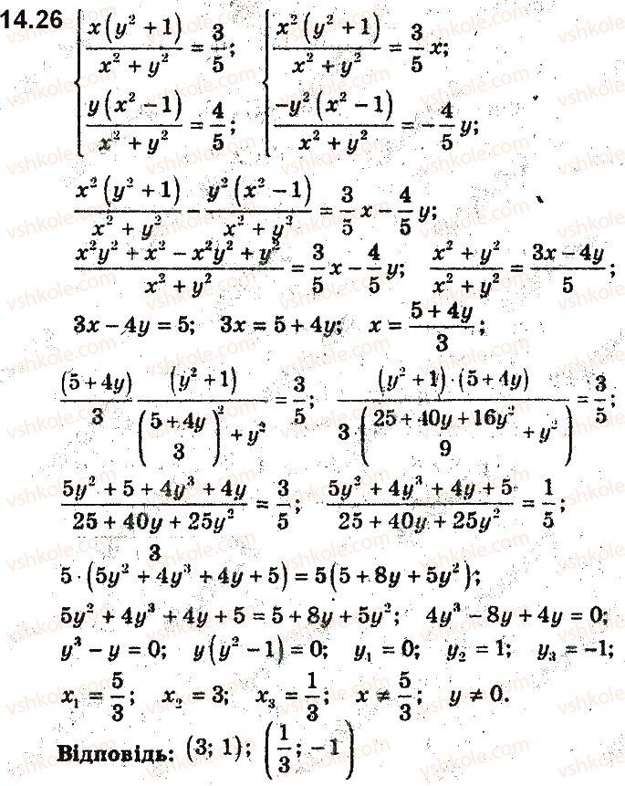 9-algebra-ag-merzlyak-vb-polonskij-ms-yakir-2017-pogliblene-vivchennya--3-rivnyannya-z-dvoma-zminnimi-ta-yihni-sistemi-14-rozvyazuvannya-sistem-rivnyan-iz-dvoma-zminnimi-metodom-pidstanovki-i-metodami-dodavannya-ta-mnozhe26.jpg