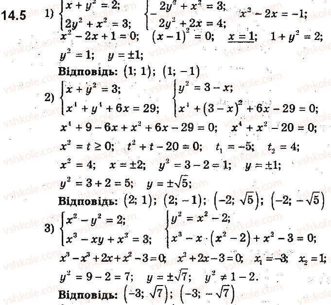9-algebra-ag-merzlyak-vb-polonskij-ms-yakir-2017-pogliblene-vivchennya--3-rivnyannya-z-dvoma-zminnimi-ta-yihni-sistemi-14-rozvyazuvannya-sistem-rivnyan-iz-dvoma-zminnimi-metodom-pidstanovki-i-metodami-dodavannya-ta-mnozhe5.jpg