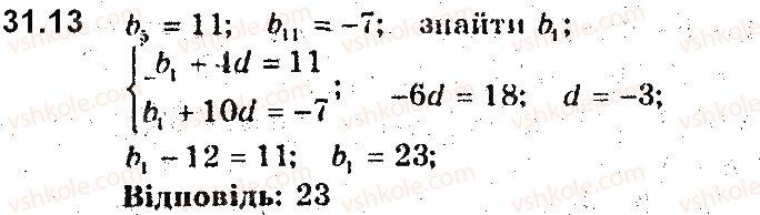9-algebra-ag-merzlyak-vb-polonskij-ms-yakir-2017-pogliblene-vivchennya--7-chislovi-poslidovnosti-31-arifmetichna-progresiya-13.jpg