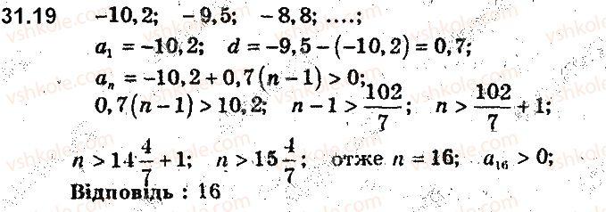9-algebra-ag-merzlyak-vb-polonskij-ms-yakir-2017-pogliblene-vivchennya--7-chislovi-poslidovnosti-31-arifmetichna-progresiya-19.jpg