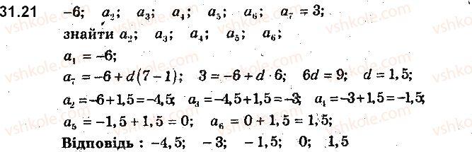 9-algebra-ag-merzlyak-vb-polonskij-ms-yakir-2017-pogliblene-vivchennya--7-chislovi-poslidovnosti-31-arifmetichna-progresiya-21.jpg