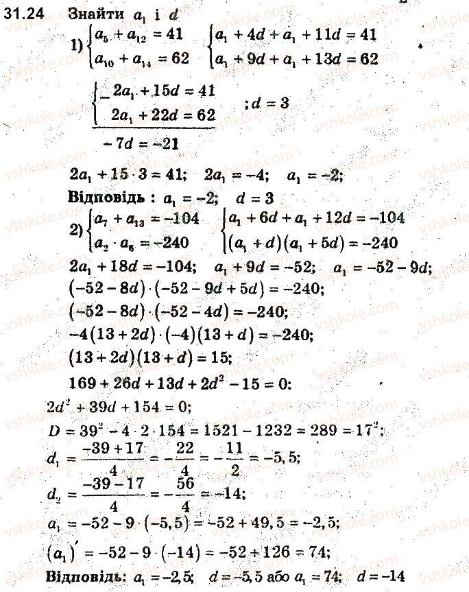 9-algebra-ag-merzlyak-vb-polonskij-ms-yakir-2017-pogliblene-vivchennya--7-chislovi-poslidovnosti-31-arifmetichna-progresiya-24.jpg