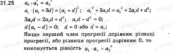 9-algebra-ag-merzlyak-vb-polonskij-ms-yakir-2017-pogliblene-vivchennya--7-chislovi-poslidovnosti-31-arifmetichna-progresiya-25.jpg