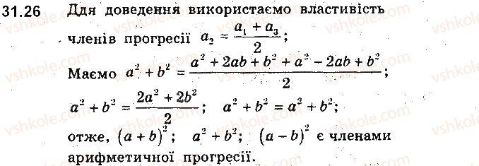 9-algebra-ag-merzlyak-vb-polonskij-ms-yakir-2017-pogliblene-vivchennya--7-chislovi-poslidovnosti-31-arifmetichna-progresiya-26.jpg