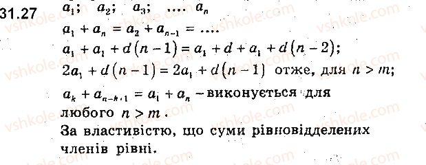 9-algebra-ag-merzlyak-vb-polonskij-ms-yakir-2017-pogliblene-vivchennya--7-chislovi-poslidovnosti-31-arifmetichna-progresiya-27.jpg