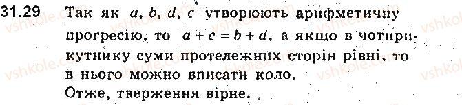 9-algebra-ag-merzlyak-vb-polonskij-ms-yakir-2017-pogliblene-vivchennya--7-chislovi-poslidovnosti-31-arifmetichna-progresiya-29.jpg