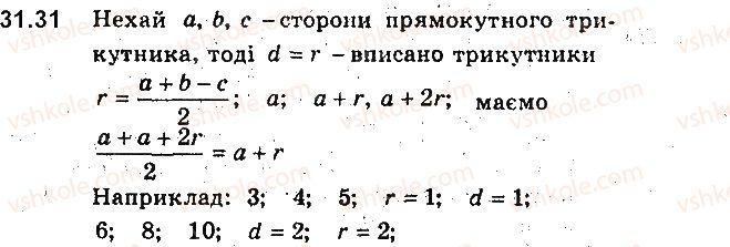 9-algebra-ag-merzlyak-vb-polonskij-ms-yakir-2017-pogliblene-vivchennya--7-chislovi-poslidovnosti-31-arifmetichna-progresiya-31.jpg