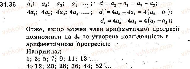 9-algebra-ag-merzlyak-vb-polonskij-ms-yakir-2017-pogliblene-vivchennya--7-chislovi-poslidovnosti-31-arifmetichna-progresiya-36.jpg