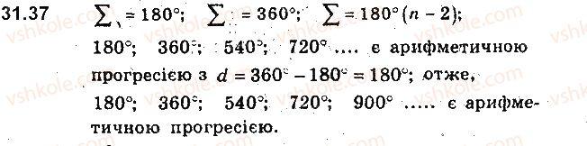 9-algebra-ag-merzlyak-vb-polonskij-ms-yakir-2017-pogliblene-vivchennya--7-chislovi-poslidovnosti-31-arifmetichna-progresiya-37.jpg