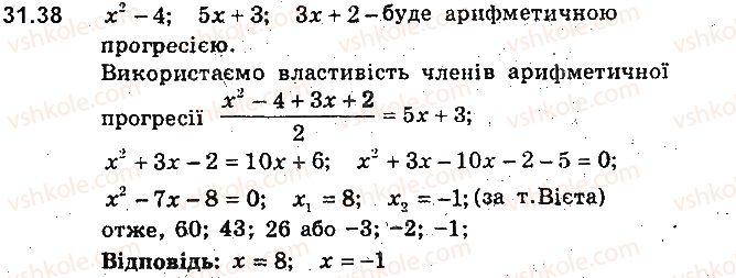 9-algebra-ag-merzlyak-vb-polonskij-ms-yakir-2017-pogliblene-vivchennya--7-chislovi-poslidovnosti-31-arifmetichna-progresiya-38.jpg