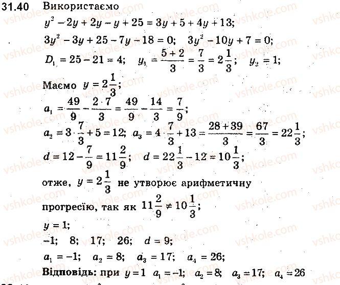 9-algebra-ag-merzlyak-vb-polonskij-ms-yakir-2017-pogliblene-vivchennya--7-chislovi-poslidovnosti-31-arifmetichna-progresiya-40.jpg