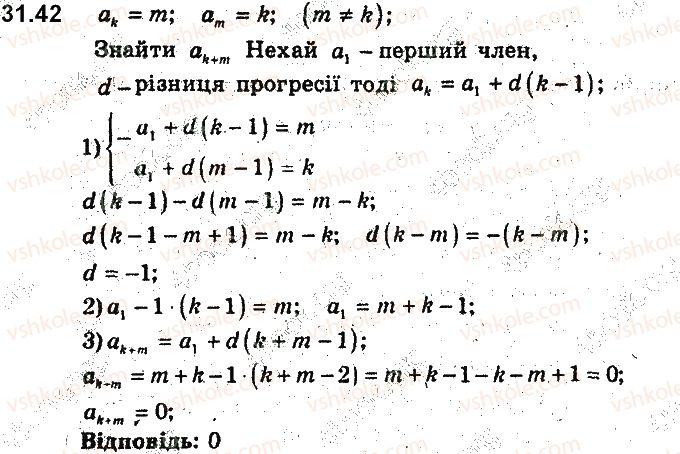 9-algebra-ag-merzlyak-vb-polonskij-ms-yakir-2017-pogliblene-vivchennya--7-chislovi-poslidovnosti-31-arifmetichna-progresiya-42.jpg