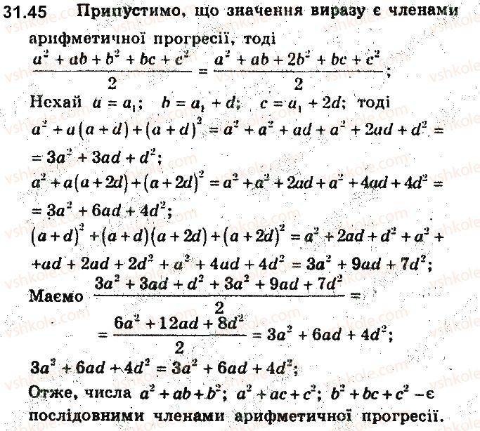 9-algebra-ag-merzlyak-vb-polonskij-ms-yakir-2017-pogliblene-vivchennya--7-chislovi-poslidovnosti-31-arifmetichna-progresiya-45.jpg