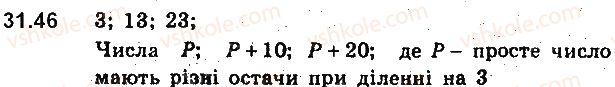 9-algebra-ag-merzlyak-vb-polonskij-ms-yakir-2017-pogliblene-vivchennya--7-chislovi-poslidovnosti-31-arifmetichna-progresiya-46.jpg