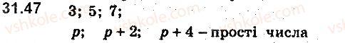 9-algebra-ag-merzlyak-vb-polonskij-ms-yakir-2017-pogliblene-vivchennya--7-chislovi-poslidovnosti-31-arifmetichna-progresiya-47.jpg