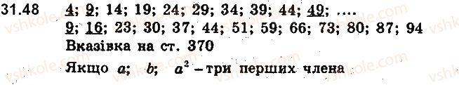 9-algebra-ag-merzlyak-vb-polonskij-ms-yakir-2017-pogliblene-vivchennya--7-chislovi-poslidovnosti-31-arifmetichna-progresiya-48.jpg