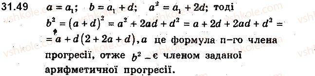 9-algebra-ag-merzlyak-vb-polonskij-ms-yakir-2017-pogliblene-vivchennya--7-chislovi-poslidovnosti-31-arifmetichna-progresiya-49.jpg
