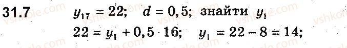 9-algebra-ag-merzlyak-vb-polonskij-ms-yakir-2017-pogliblene-vivchennya--7-chislovi-poslidovnosti-31-arifmetichna-progresiya-7.jpg