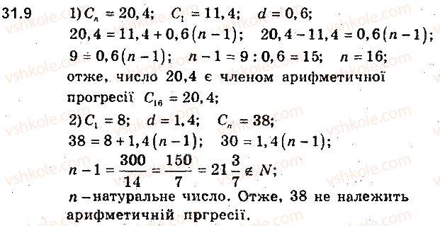 9-algebra-ag-merzlyak-vb-polonskij-ms-yakir-2017-pogliblene-vivchennya--7-chislovi-poslidovnosti-31-arifmetichna-progresiya-9.jpg