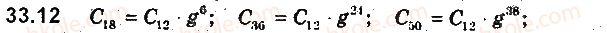 9-algebra-ag-merzlyak-vb-polonskij-ms-yakir-2017-pogliblene-vivchennya--7-chislovi-poslidovnosti-33-geometrichna-progresiya-12.jpg