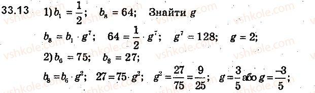 9-algebra-ag-merzlyak-vb-polonskij-ms-yakir-2017-pogliblene-vivchennya--7-chislovi-poslidovnosti-33-geometrichna-progresiya-13.jpg