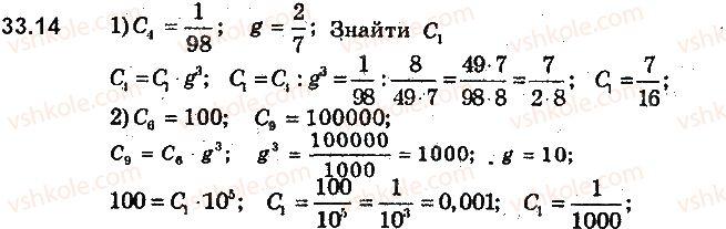9-algebra-ag-merzlyak-vb-polonskij-ms-yakir-2017-pogliblene-vivchennya--7-chislovi-poslidovnosti-33-geometrichna-progresiya-14-rnd3448.jpg