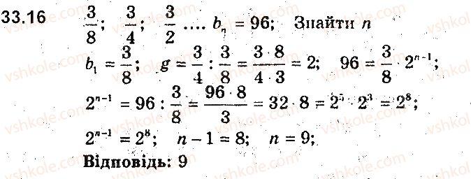 9-algebra-ag-merzlyak-vb-polonskij-ms-yakir-2017-pogliblene-vivchennya--7-chislovi-poslidovnosti-33-geometrichna-progresiya-16.jpg