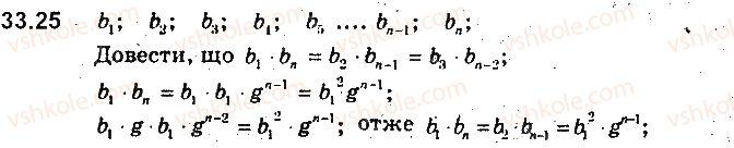 9-algebra-ag-merzlyak-vb-polonskij-ms-yakir-2017-pogliblene-vivchennya--7-chislovi-poslidovnosti-33-geometrichna-progresiya-25.jpg