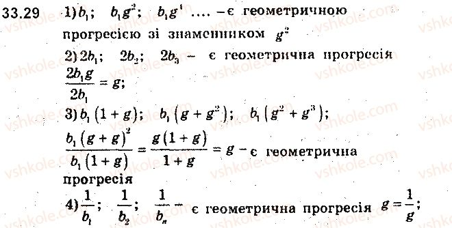 9-algebra-ag-merzlyak-vb-polonskij-ms-yakir-2017-pogliblene-vivchennya--7-chislovi-poslidovnosti-33-geometrichna-progresiya-29.jpg
